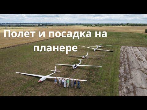 Полет и посадка на планере. Чемпионат Краснодарского края по планерному спорту.