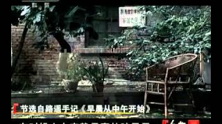 人物 《人物》 20110712 茅盾文学奖获奖作家系列 路遥(中)