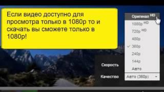 Скачать видео с Ютуба  в качестве HD 2160p и выше