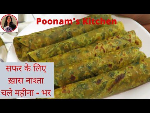 सफर के लिए बनायें ख़ास नाश्ता जो चले महीने-भर Unique method Methi thepla recipe |Poonam's Kitchen