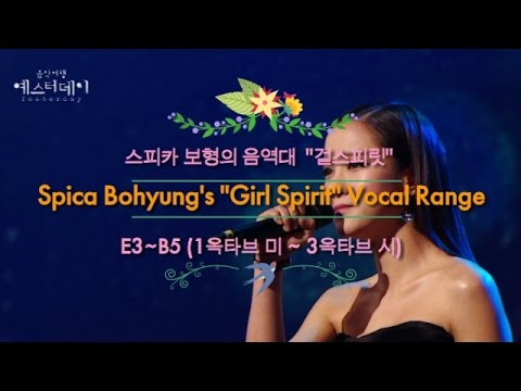 spica-bohyung's-'girl-spirit'-vocal-range-스피카-보형의-음역대-'걸스피릿'-(e3~b5)