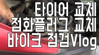 대구 오토바이 골목 대경모터샵 바이크 점검 후기! g딩…