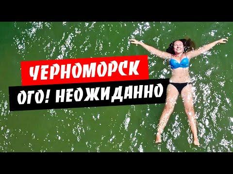 Черноморск 2020. Мы
