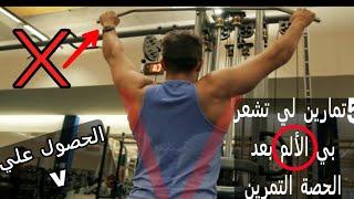 5 تمارين لعضلة الظهر للحصول علي شكل v !!تضخيم وتعريض?