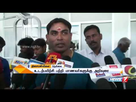 Mister India Kamaraj inaugurates VV Engineering college's gymnasium in Tisaiyanvilai