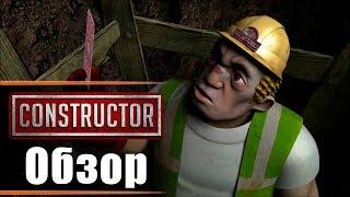 Constructor HD - Обзор