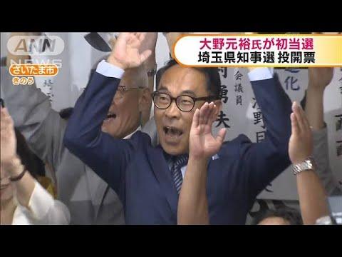 埼玉 県 知事 選