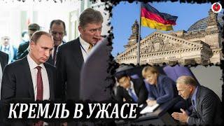Началось! В Германии решили арестовать активы российских олигархов