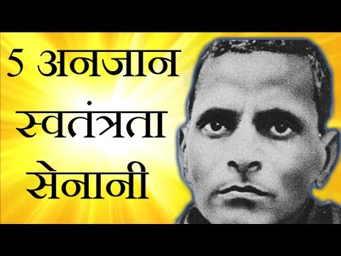 Indian freedom fighters | 5 स्वतंत्रता सेनानी