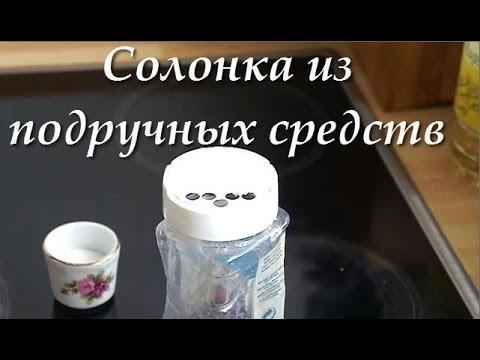 Как сделать солонку своими руками