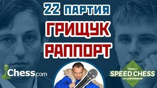 Грищук - Раппорт, 22 партия, 1+1. Защита Пирца-Уфимцева. Speed chess 2017. Сергей Шипов