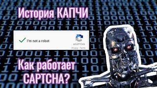 что такое КАПЧА (CAPTCHA)? История создания капчи. Как работает reCAPTCHA?