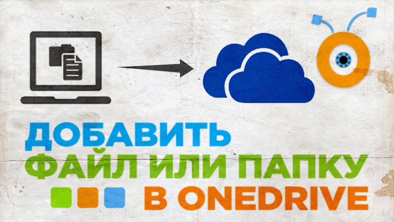 Как Добавить Файл или Папку в OneDrive | Как Загрузить ...