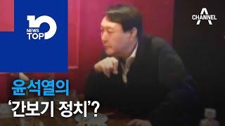 윤석열의 '간보기 정치'?