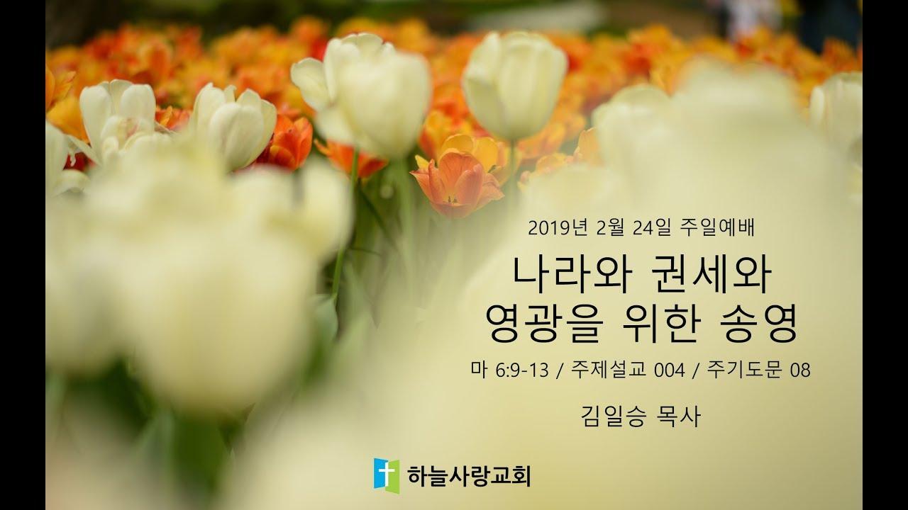 주제설교 004 주기도문 08 마 6:9-13 나라와 권세와 영광을 위한 송영
