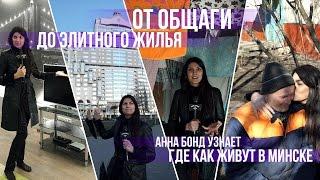 От 1 до 45 миллионов рублей ежемесячно: Анна Бонд изучает квартиры Минска