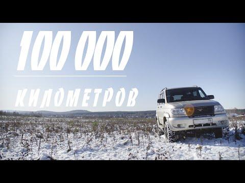 Что СЛОМАЛОСЬ и СГНИЛО в ПАТРИОТЕ за 100 тысяч километров: опыт эксплуатации