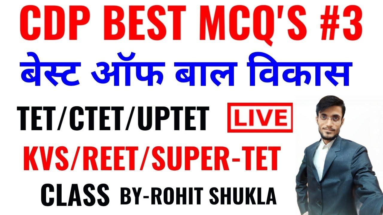 LIVE CDP CLASS  BEST MCQS/super tet/ CTET/REET/MPTET/ALL TEACHING EXAM