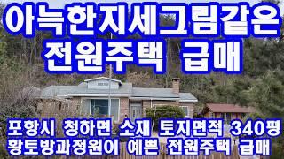 포항부동산 포항전원주택 청하면 정원넓은전원주택매매(경북…