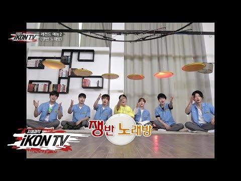 iKON -  iKON TV EP.10-4
