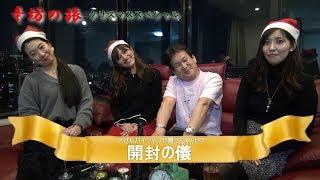 【辛坊治郎公式チャンネル】「辛坊の旅」クリスマスバージョン! 今回は...