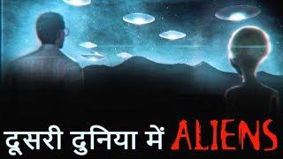 क्या दूसरे Dimensions में ALIENS मौजूद हो सकते है The Science of Dimensions & Alien Possibility