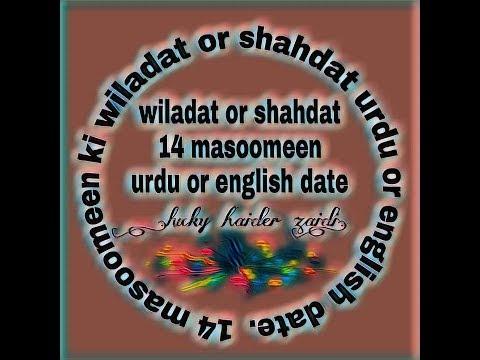 14 masoomeen ki wiladat or shahdat urdu or english date