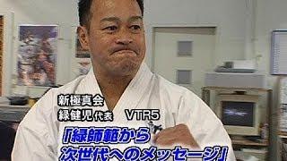 インターネットTV局カウテレビジョン トップリーダー対談】 「緑師範か...
