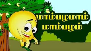 மாம்பலாம் மாம்பலாம் | Mambalamam Mambalam Tamil Rhymes | Tamil Nursery Rhymes for kids