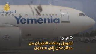 🇾🇪 الخطوط اليمنية تحول رحلاتها من مطار عدن إلى سيئون