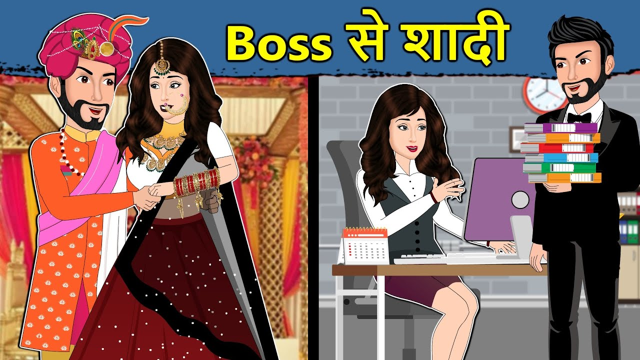 Kahani Boss से शादी: Saas Bahu Ki Kahaniya | Hindi Moral Stories | Hindi Kahaniya | Mumma TV Hindi
