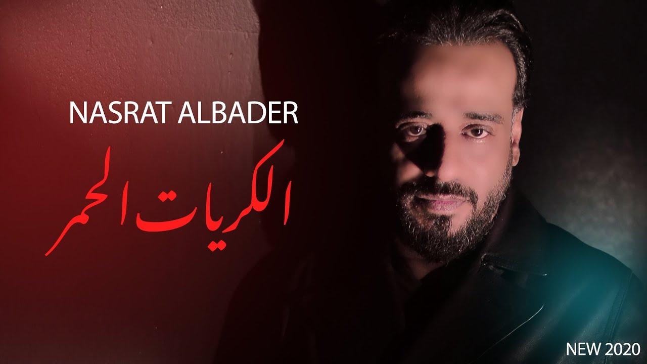 نصرت البدر - الكريات الحمر | Nasrat Albader - Alkoreat Alhomr | 2020  ( حصريا )