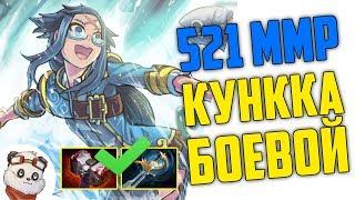 521 ММР - КУНККА / Лучшая Боевая Сборка! Сабля + Башер