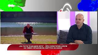 """Македонија Денес - """"На гости ти дојдов Кито - прв солистички албум на Тимко Чичаковски"""