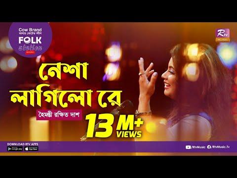 Nesha Lagilo Re   Jk Majlish feat. Haimanti Rakshit Das   FOLK STATION, ...