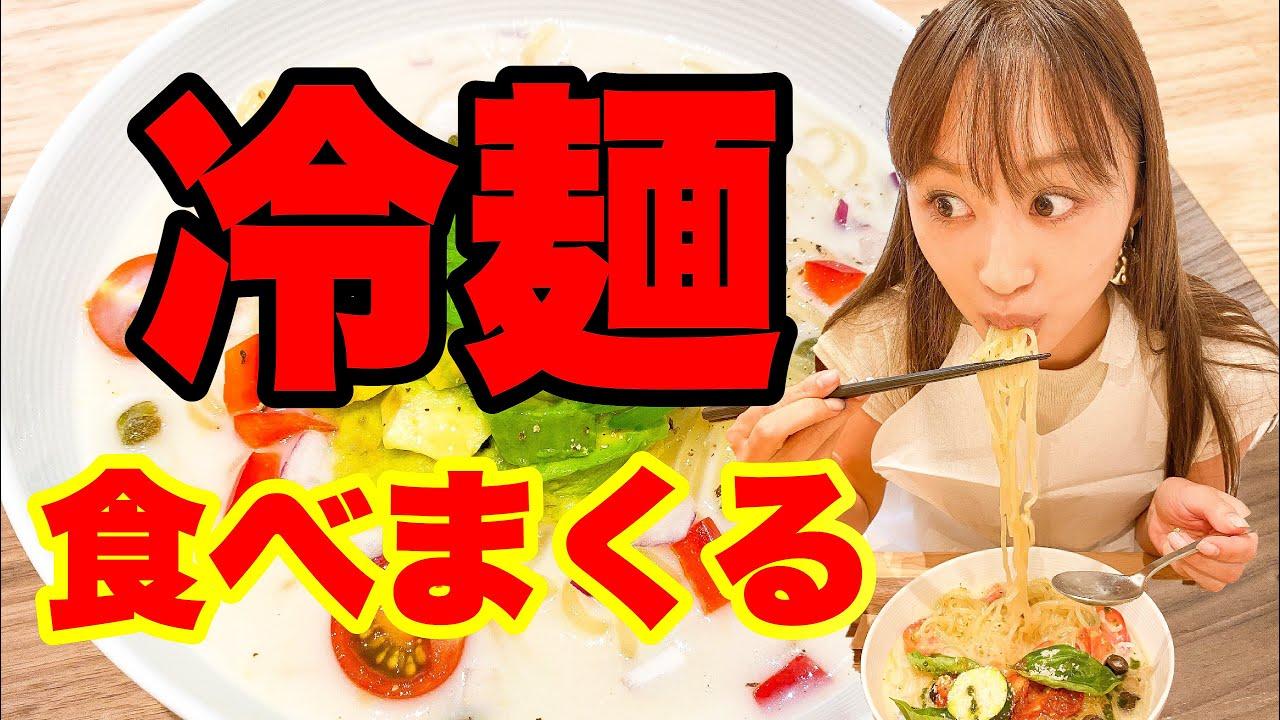 【食べ比べ】女ひとり飯。ヴィーガン対応!話題の盛岡冷麺食べ比べ。by近藤あや