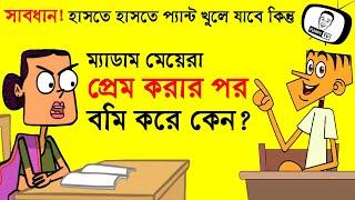 Must Watch Funny Video | New Bangla Funny Dubbing Video | Boltu vs Teacher | Part #149 | FunnY Tv