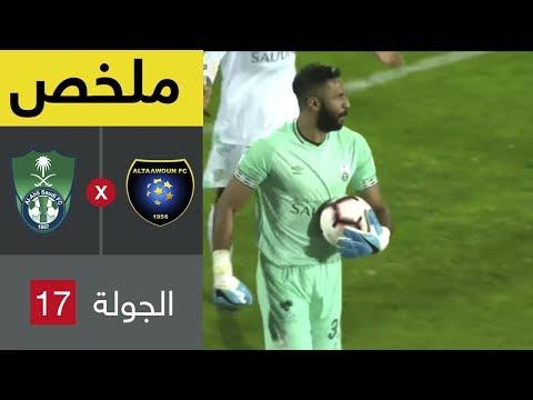 ملخص مباراة التعاون والأهلي في الجولة 17 من دوري كاس الأمير محمد بن سلمان للمحترفين