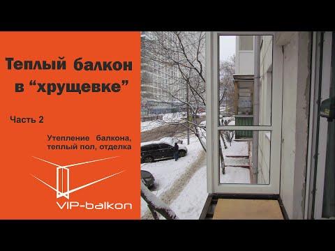 Теплый балкон ч.2 Французское ПВХ остекление балкона