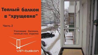 Теплый балкон ч.2