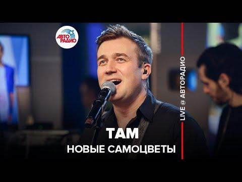 🅰️ Новые Самоцветы - Там (LIVE @ Авторадио) кавер на Стаса Михайлова
