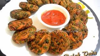 Bread Palak Vada | Palak Vada | Instant Palak Vada Recipe ब्रेड और पालक के वड़े  कैसे बनाये