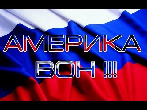 Америка вон из русской души