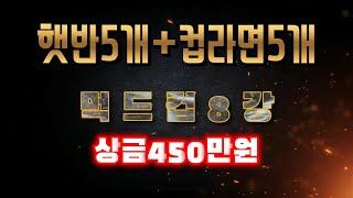 먹드컵8강 컵라면5개+…