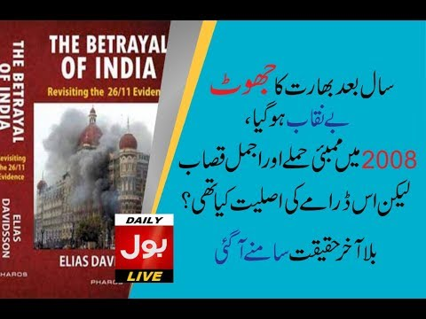 India's exposure after year exposed, Mumbai attack in 2008- Daily Bol