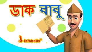 The Postman Rhyme   Bengali Rhymes for Children   Infobells