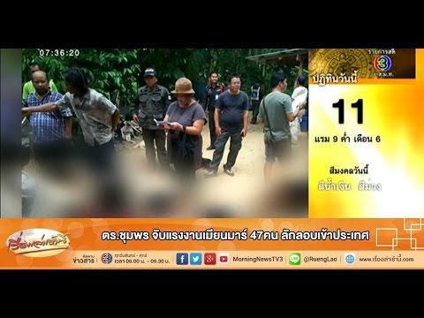 เรื่องเล่าเช้านี้ ตร.ชุมพร จับแรงงานเมียนมาร์ 47คน ลักลอบเข้าประเทศ (11 พ.ค.58)