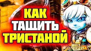 ОЧЕНЬ СИЛЬНЫЙ АДК В ПОЗДНЕЙ ИГРЕ! ► ТРИСТАНА ГАЙД LEAGUE OF LEGENDS
