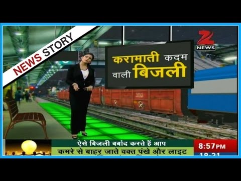 Reports on the energy floor of Nagpur railway station to generate power