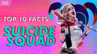 Top 10 Unknown Facts of Suicide Squad (2016) Movie | Hindi